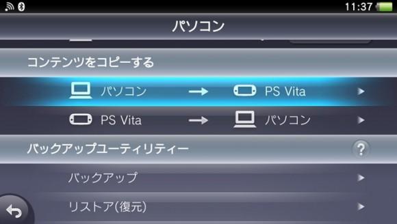 PC→VITA