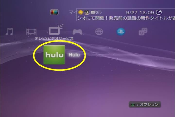 Huluアプリ選択