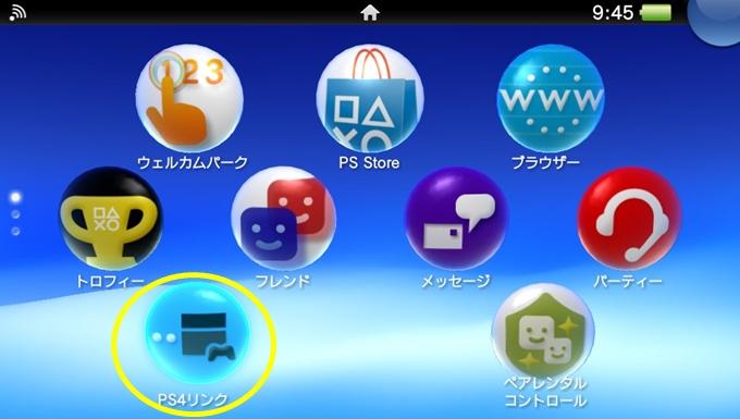 Vitaの操作:PS4リンク