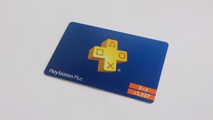 PSプラスカード